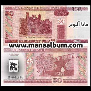 اسکناس بلاروس 50 روبل 2000