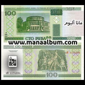 اسکناس بلاروس 100 روبل 2000