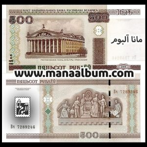 اسکناس بلاروس 500 روبل 2000