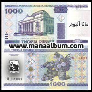اسکناس بلاروس 1000 روبل 2000