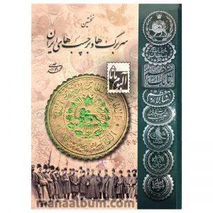کتاب نخستین سربرگ ها و برچسب های ایران