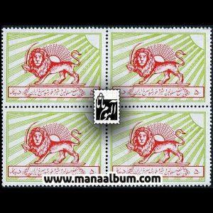 تمبر خیریه شیر و خورشید سرخ ایران - 50 دینار - بلوک