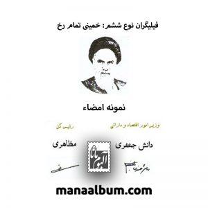 فیلیگران خمینی و امضا دانش جعفری مظاهری