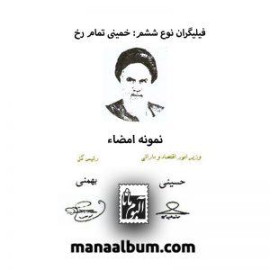 فیلیگران خمینی و امضا شمس الدین حسینی بهمنی