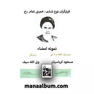 فیلیگران خمینی و امضا کرباسیان سیف