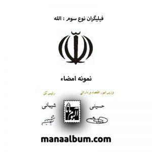 فیلیگران و امضا حسینی شیبانی