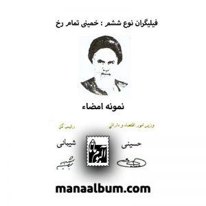 فیلیگران خمینی و امضا حسینی شیبانی