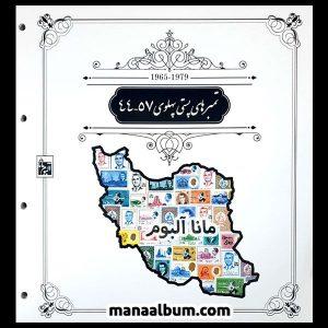 مجموعه بلوک پستی پهلوی 45 تا 57 با اوراق باندی مانا آلبوم