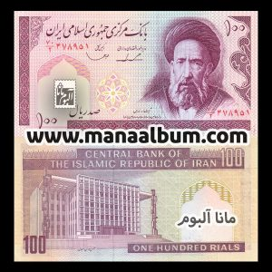 اسکناس جمهوری کد260 جفت بانکی 100 ریال