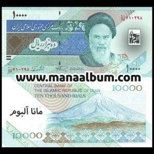 کد301 اسکناس جمهوری 10000 ریال جفت بانکی