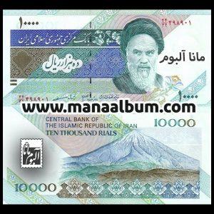 کد336 اسکناس جمهوری 10000 ریال جفت بانکی