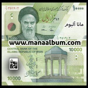 کد357 اسکناس جمهوری 10000 ریال جفت بانکی