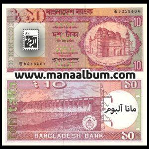 اسکناس بنگلادش 10 تاکا 1996