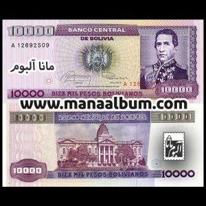 اسکناس بولیوی 10000 پزو 1984