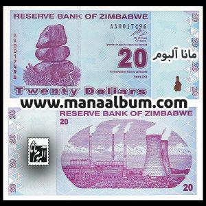 اسکناس زیمبابوه 20 دلار 2009