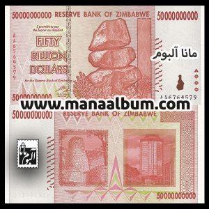 اسکناس زیمبابوه 50000000000 دلار 2008