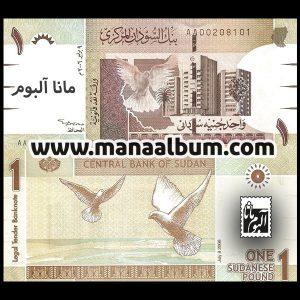 اسکناس سودان 1 پوند 2006
