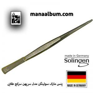 پنس مارک سولینگون آلمان مدل سرپهن سرکج طلایی