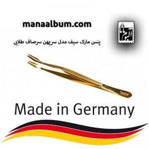 پنس مارک سیف آلمان مدل سرپهن سرصاف طلایی
