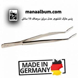 پنس مارک لشتورم آلمان مدل سرتیز سرصاف 15 سانتی