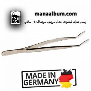 پنس مارک لشتورم آلمان مدل سرپهن سرصاف 15 سانتی