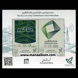 تمبر اختصاصی بانک کارآفرین - مینی شیت