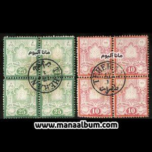 تمبر قاجار از سری گراوه - بلوک ممهور