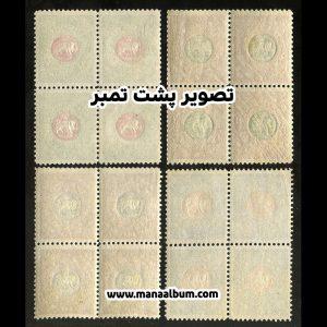 تمبر قاجار سری چاپ بوداپست - بلوک