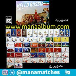 جام-جهانی-روسیه
