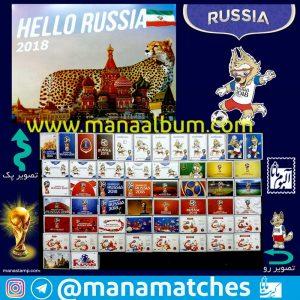 روسیه2018