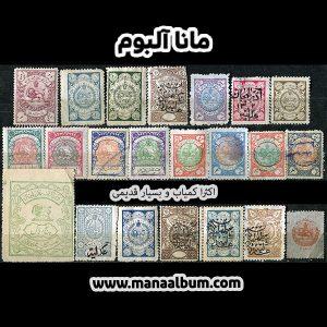 مجموعه تمبرهای مالیه پهلوی و قاجار-2