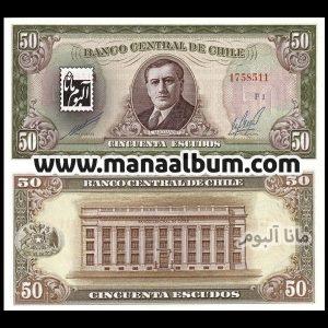اسکناس شیلی 50 اسکودو 1962