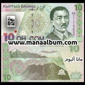 اسکناس قرقیزستان 10 سوم 1997