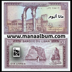 اسکناس لبنان 10 لیره 1986
