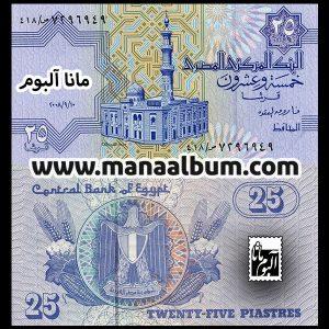 اسکناس مصر 25 پیاستر 2008