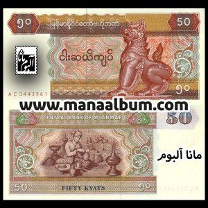 اسکناس میانمار 50 کیات 1994