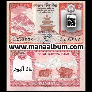 اسکناس نپال 5 روپیه 2010