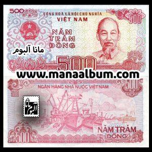 اسکناس ویتنام 500 دونگ