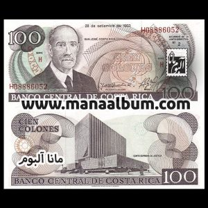 اسکناس کاستاریکا 100 کولون 1993