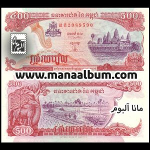 اسکناس کامبوج 500 ریل 1996