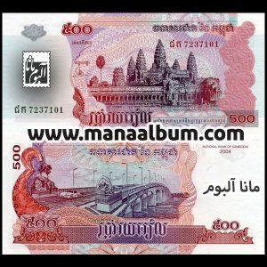 اسکناس کامبوج 500 ریل 2004