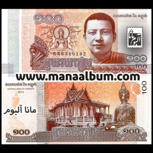 اسکناس کامبوج 500 ریل 2014