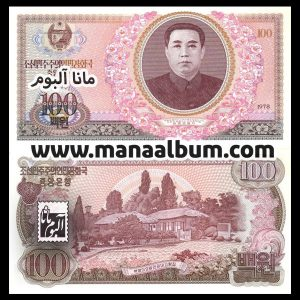 اسکناس کره شمالی 100 وون 1978