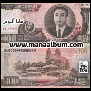 اسکناس کره شمالی 100 وون 1992