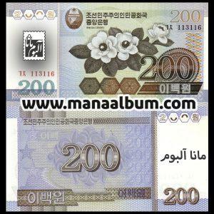 اسکناس کره شمالی 200 وون 2005