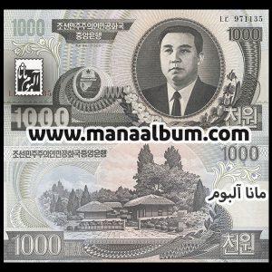 اسکناس کره شمالی 1000 وون 2006