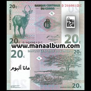 اسکناس کنگو 20 سنتایم 1997