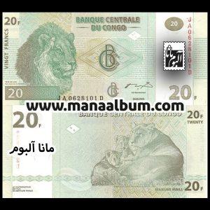 اسکناس کنگو 20 فرانک 2003
