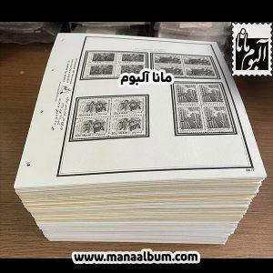 اوراق مصور بلوک پهلوی 58 تا 99 چاپ فرحبخش