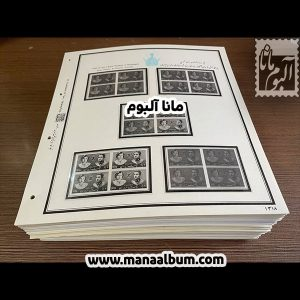 اوراق مصور بلوک پهلوی 18 تا 57 چاپ فرحبخش